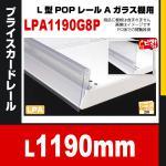 L型POPレールA ガラス棚用 LPA1190G8P 効率的 プライスカードが2段差込可能 (1200用)