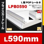 L型POPレールB 600用 LPB0590 小さくて目立たないレールシリーズ (選べるゴンドラ什器メーカー)