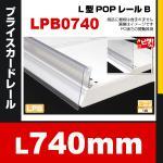 L型POPレールB 750用 LPB0740 小さくて目立たないレールシリーズ (選べるゴンドラ什器メーカー)