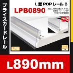 L型POPレールB 900用 LPB0890 小さくて目立たないレールシリーズ (選べるゴンドラ什器メーカー)