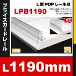 L型POPレールB 1200用 LPB1190 小さくて目立たないレールシリーズ (選べるゴンドラ什器メーカー)