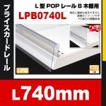 L型POPレールB 木棚用 LPB0740L 小さくて目立たないレールシリーズ (750用)