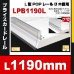 L型POPレールB 木棚用 LPB1190L 小さくて目立たないレールシリーズ (1200用)