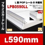 L型POPレールB 木棚用 LPB0590LL 小さくて目立たないレールシリーズ (600用)
