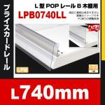 L型POPレールB 木棚用 LPB0740LL 小さくて目立たないレールシリーズ (750用)