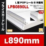 L型POPレールB 木棚用 LPB0890LL 小さくて目立たないレールシリーズ (900用)
