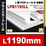 L型POPレールB 木棚用 LPB1190LL 小さくて目立たないレールシリーズ (1200用)