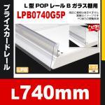 L型POPレールB ガラス棚用 LPB0740G5P 小さくて目立たないレールシリーズ (750用)