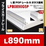 L型POPレールB ガラス棚用 LPB0890G5P 小さくて目立たないレールシリーズ (900用)