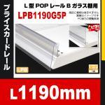 L型POPレールB ガラス棚用 LPB1190G5P 小さくて目立たないレールシリーズ (1200用)