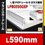 L型POPレールB ガラス棚用 LPB0590G8P 小さくて目立たないレールシリーズ (600用)