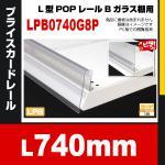 L型POPレールB ガラス棚用 LPB0740G8P 小さくて目立たないレールシリーズ (750用)