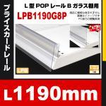 L型POPレールB ガラス棚用 LPB1190G8P 小さくて目立たないレールシリーズ (1200用)