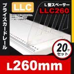 20ケセット L型スペーサー LLC260 スチロール製 透明仕切り板 (300用)