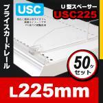 50ケセット U型スペーサー USC225 スチロール製 透明仕切り板 (250用)