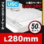 50ケセット U型スペーサー USC280 スチロール製 透明仕切り板 (300用)