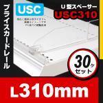 30ケセット U型スペーサー USC310 スチロール製 透明仕切り板 (350用)