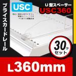 30ケセット U型スペーサー USC360 スチロール製 透明仕切り板 (400用)