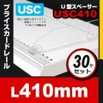 30ケセット U型スペーサー USC410 スチロール製 透明仕切り板 (450用)