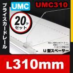 20ケセット U型スペーサー UMC310 スチロール製 透明仕切り板 (350用)