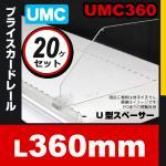 20ケセット U型スペーサー UMC360 スチロール製 透明仕切り板 (400用)