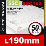 50ケセット S型スペーサー SSC190 倒れない レールに脱着式 (200用)