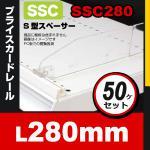 50ケセット S型スペーサー SSC280 倒れない レールに脱着式 (300用)