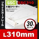 30ケセット S型スペーサー SSC310 倒れない レールに脱着式 (350用)