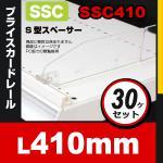 30ケセット S型スペーサー SSC410 倒れない レールに脱着式 (450用)