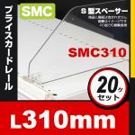 20ケセット S型スペーサー SMC310 倒れない レールに脱着式 (350用)