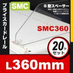 20ケセット S型スペーサー SMC360 倒れない レールに脱着式 (400用)