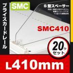 20ケセット S型スペーサー SMC410 倒れない レールに脱着式 (450用)