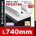 POPレールC 750用 PPC0740 POPカード・値札・EOSカードの掲示に (選べるゴンドラ什器メーカー)
