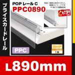 POPレールC 900用 PPC0890 POPカード・値札・EOSカードの掲示に (選べるゴンドラ什器メーカー)