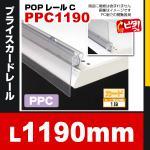 POPレールC 1200用 PPC1190 POPカード・値札・EOSカードの掲示に (選べるゴンドラ什器メーカー)