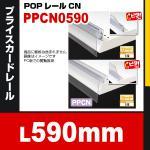 POPレールCN 600用 PPCN0590 POPカード・値札・EOSカードの掲示に (選べるゴンドラ什器メーカー)