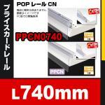 POPレールCN 750用 PPCN0740 POPカード・値札・EOSカードの掲示に (選べるゴンドラ什器メーカー)