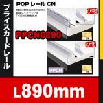 POPレールCN 900用 PPCN0890 POPカード・値札・EOSカードの掲示に (選べるゴンドラ什器メーカー)