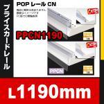 POPレールCN 1200用 PPCN1190 POPカード・値札・EOSカードの掲示に (選べるゴンドラ什器メーカー)
