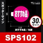 30ケセット スポッターサイン/丸型 SPS102 売りたい商品が目立つ (おすすめ品)