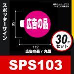 30ケセット スポッターサイン/丸型 SPS103 売りたい商品が目立つ (広告の品)