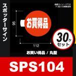 30ケセット スポッターサイン/丸型 SPS104 売りたい商品が目立つ (お買得品)