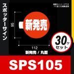 30ケセット スポッターサイン/丸型 SPS105 売りたい商品が目立つ (新発売)