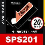 20ケセット スポッターサイン/矢印 SPS201 売りたい商品が目立つ (今、売れてます!)
