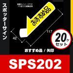 20ケセット スポッターサイン/矢印 SPS202 売りたい商品が目立つ (おすすめ品)