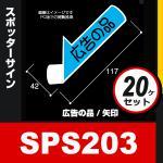 20ケセット スポッターサイン/矢印 SPS203 売りたい商品が目立つ (広告の品)
