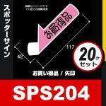 20ケセット スポッターサイン/矢印 SPS204 売りたい商品が目立つ (お買得品)