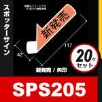 20ケセット スポッターサイン/矢印 SPS205 売りたい商品が目立つ (新発売)