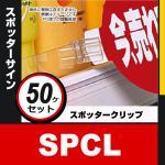 50ケセット スポッタークリップ SPCL 売りたい商品が目立つ