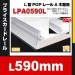 L型POPレールA 木棚用 LPA0590L 効率的 プライスカードが2段差込可能 (600用)